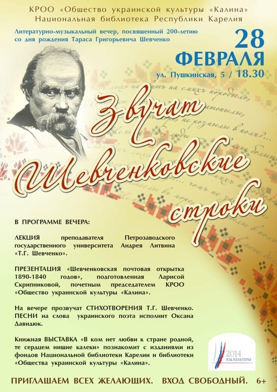 Вечера к 200-летию Тараса Шевченко