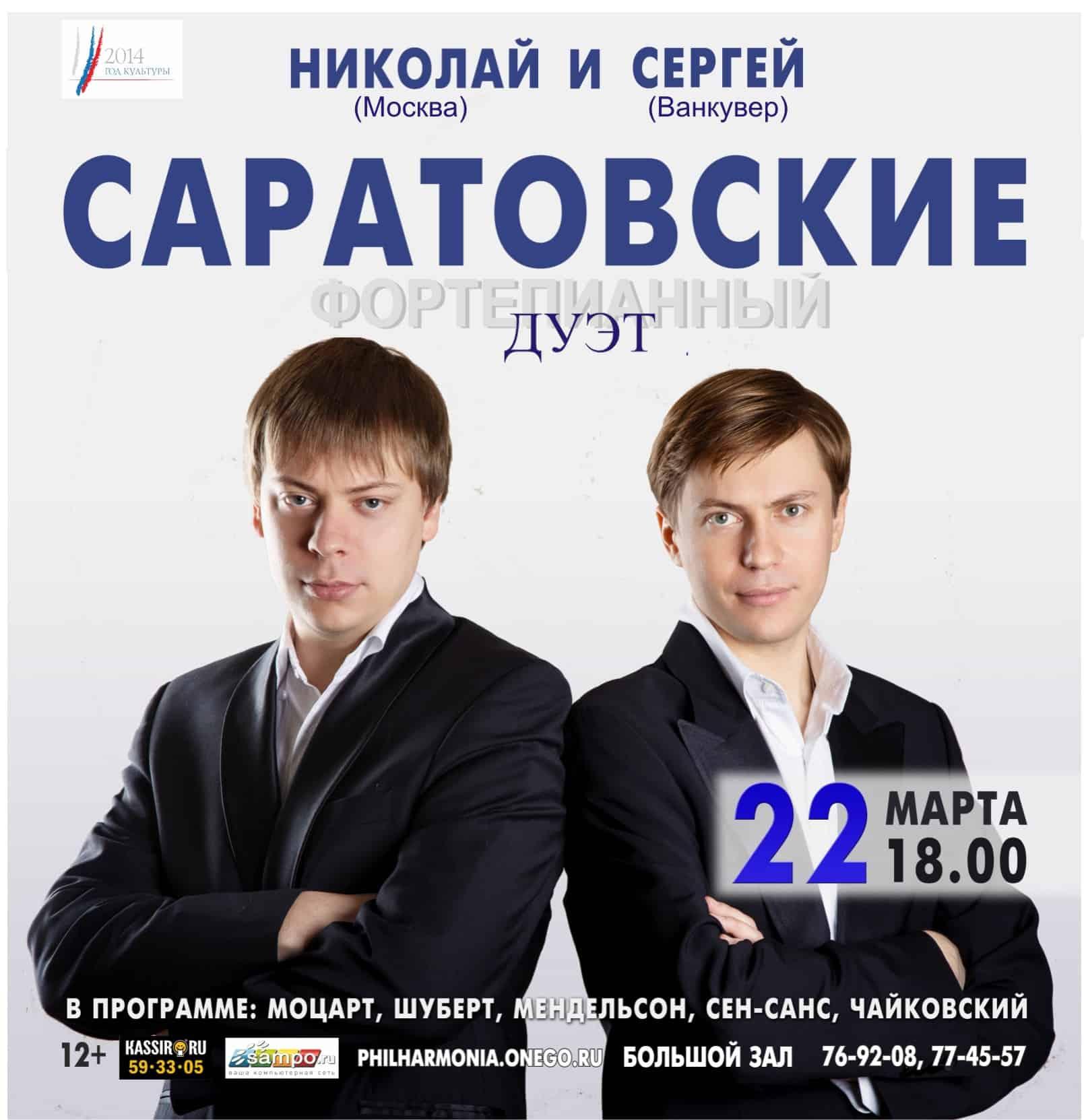Братья Саратовские выступят в Карельской филармонии