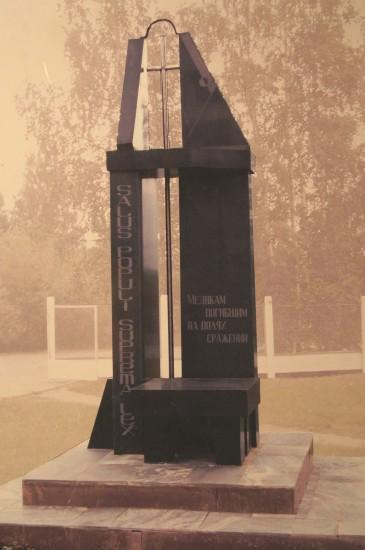 Памятник медикам, погибшим на полях сражений. 2001