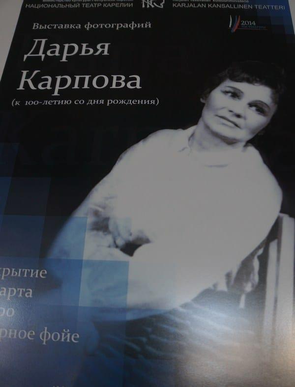 Национальный театр посвятил 100-летию Дарьи Карповой выставку