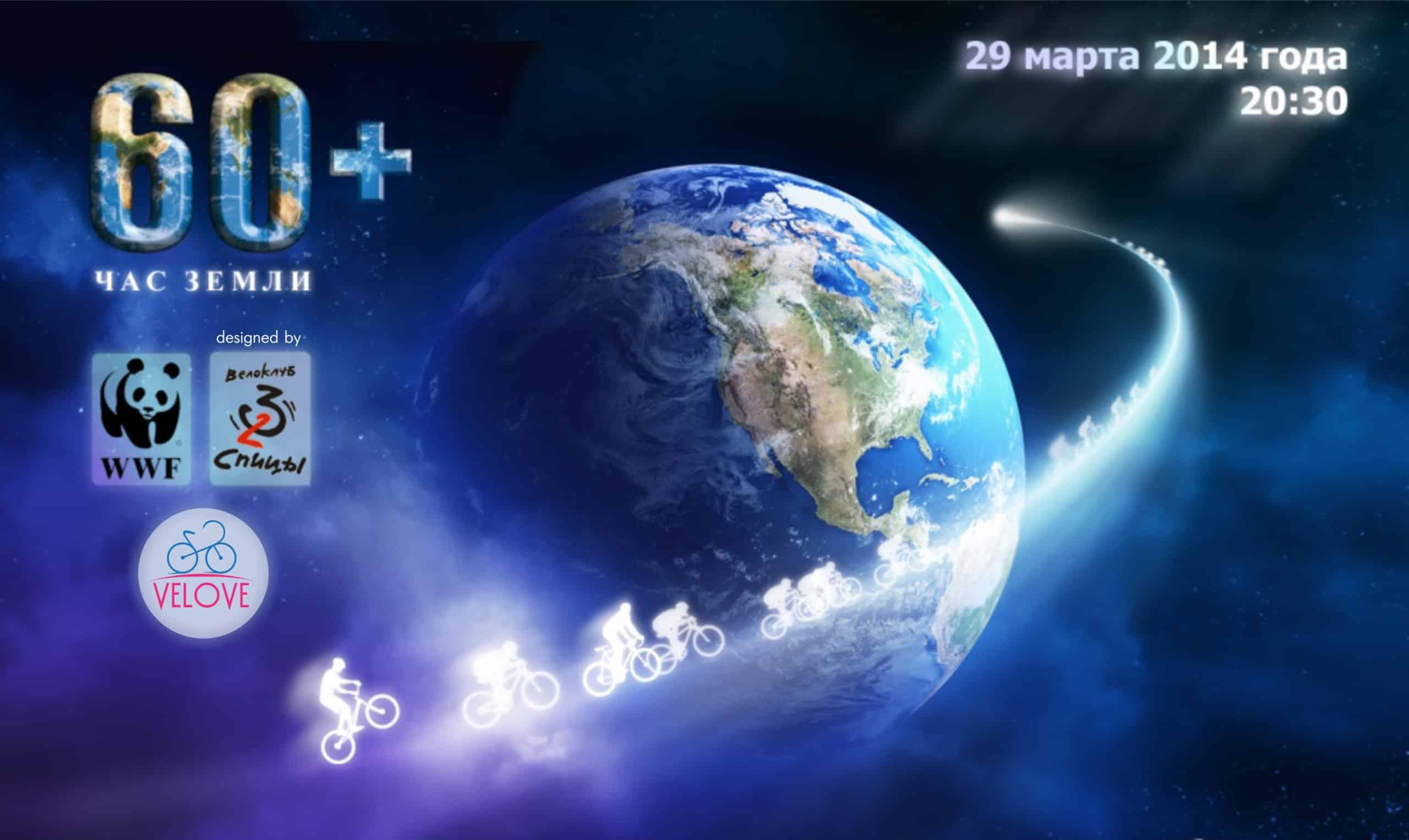 Велосипедисты призовут беречь Землю