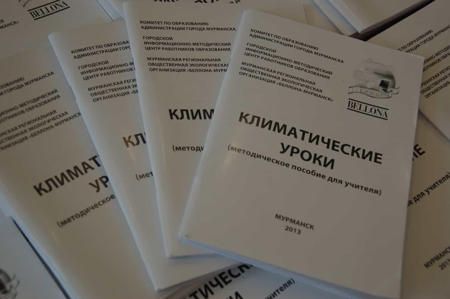 «Климатические уроки» в Петрозаводске