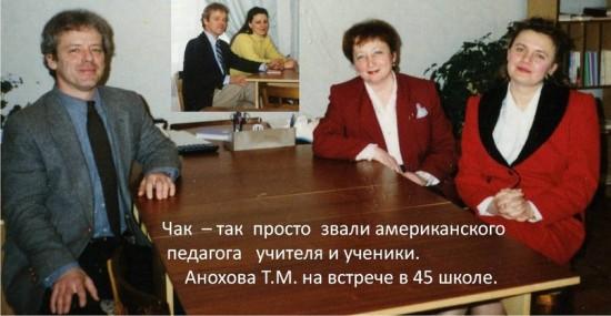 В 45-й школе с американским педагогом Светлана Артемьева (справа) и Татьяна Анохова