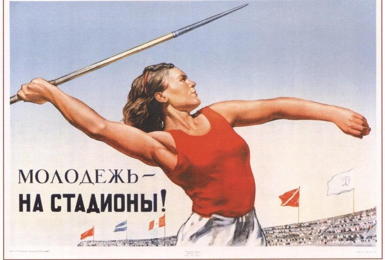 "Плакат 1947 года ""Молодежь - на стадионы!"""