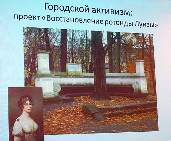 Ротонда королевы Луизы в Калининграде сегодня выглядит так. Но члены фонда «Калининград» уверены, что сумеют добиться, чтобы этот памятник архитектуры обрел первоначальный вид