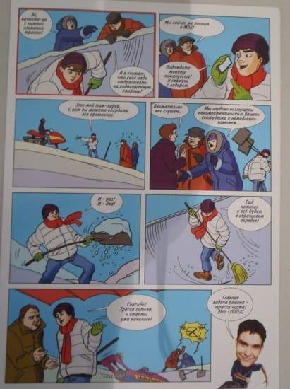 Инструкция-комикс