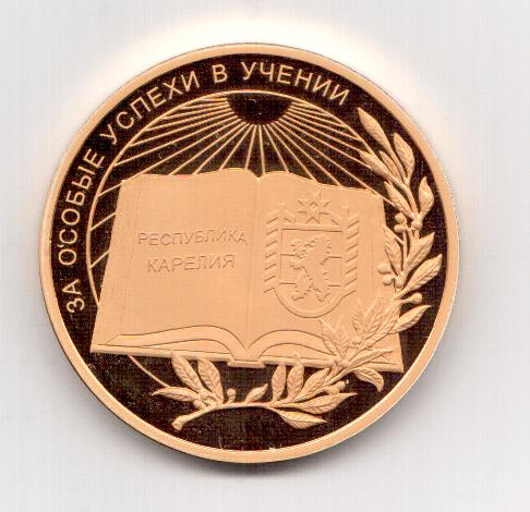 В Карелии сохранили золотые и серебряные медали для выпускников школ