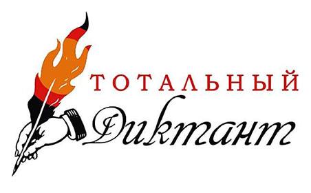 Тотальный диктант впервые пройдёт в Петрозаводске
