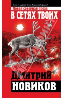 Книгу Дмитрия Новикова издали в Москве
