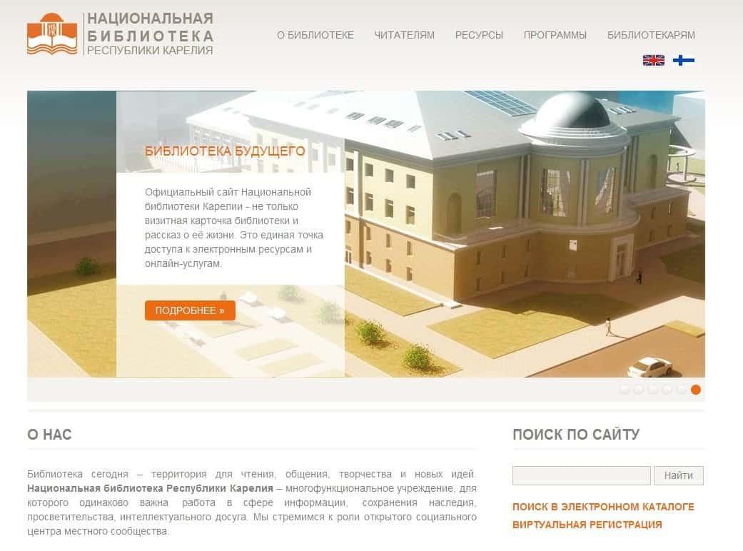 Национальная библиотека Карелии запустила новый сайт