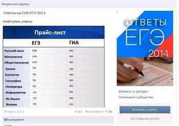 Несмотря на все предупреждения, в соцсетях по-прежнему работают группы, торгующие якобы ответами на задания. Фото ug.ru