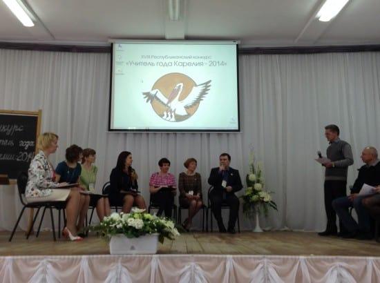 """Финалисты конкурса """"Учитель года Карелии"""""""