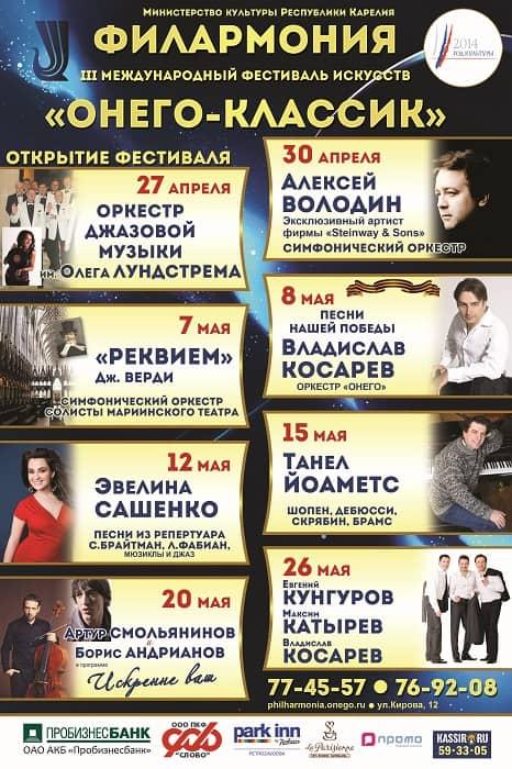 Международный фестиваль искусств «Онего-Классик»