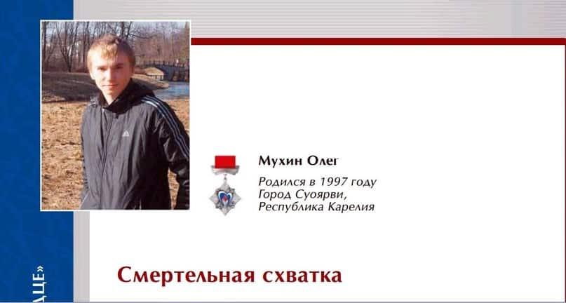 Карельский школьник  удостоен нагрудного знака «Горячее сердце»