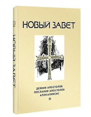 Книга года-2013 – Новый завет с иллюстрациями Мюда Мечева