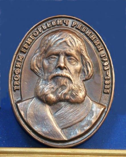 Памятная медаль Трофиму Рябинину
