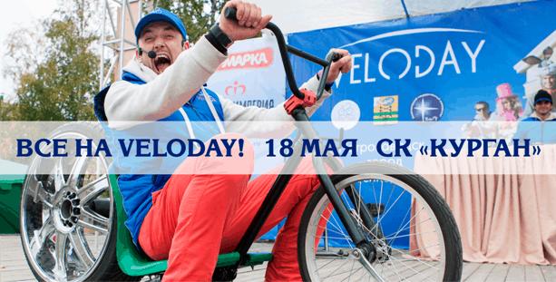 Присоединяйтесь к Veloday!