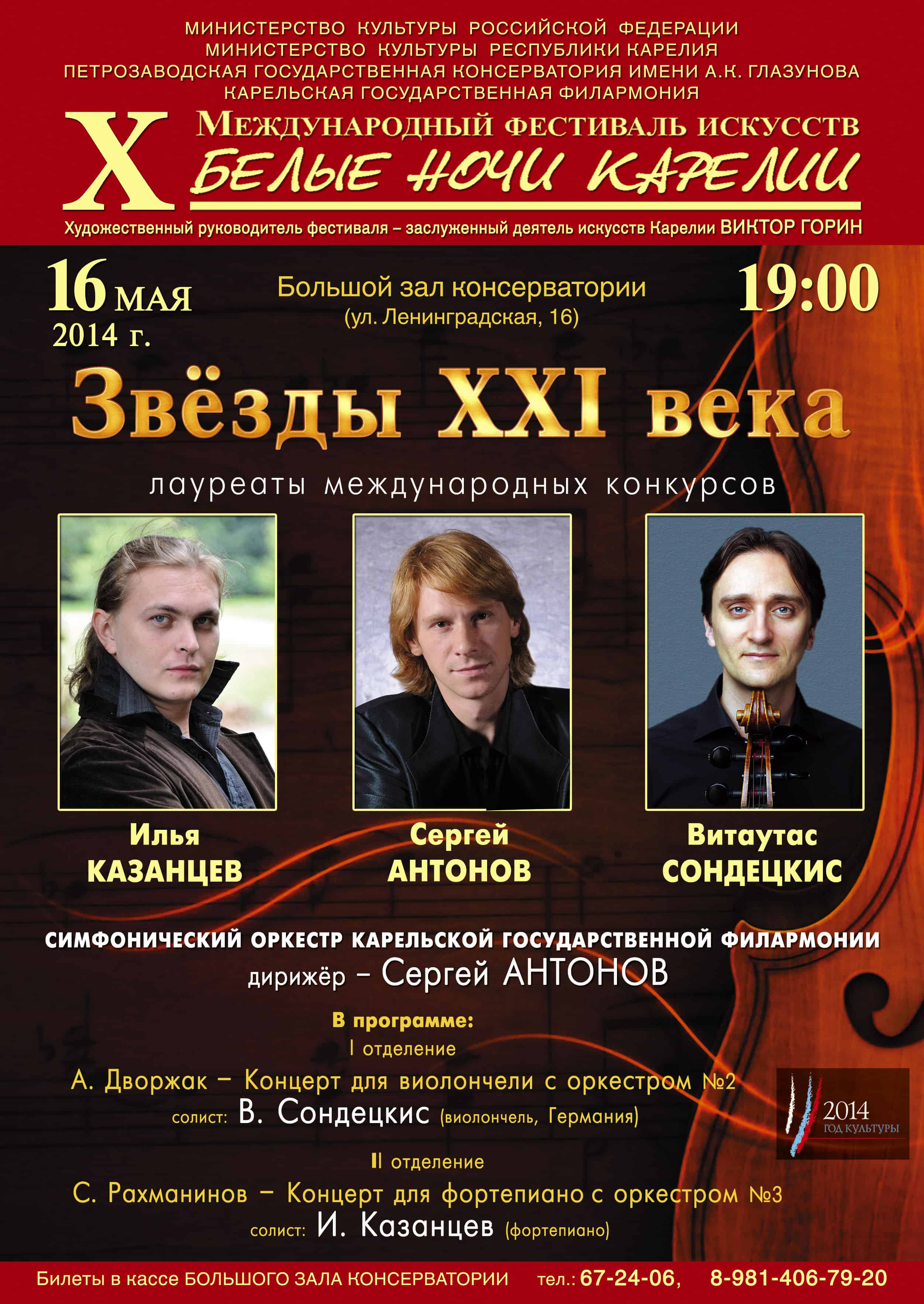 Петрозаводский дебют победителя конкурса Чайковского Сергея Антонова