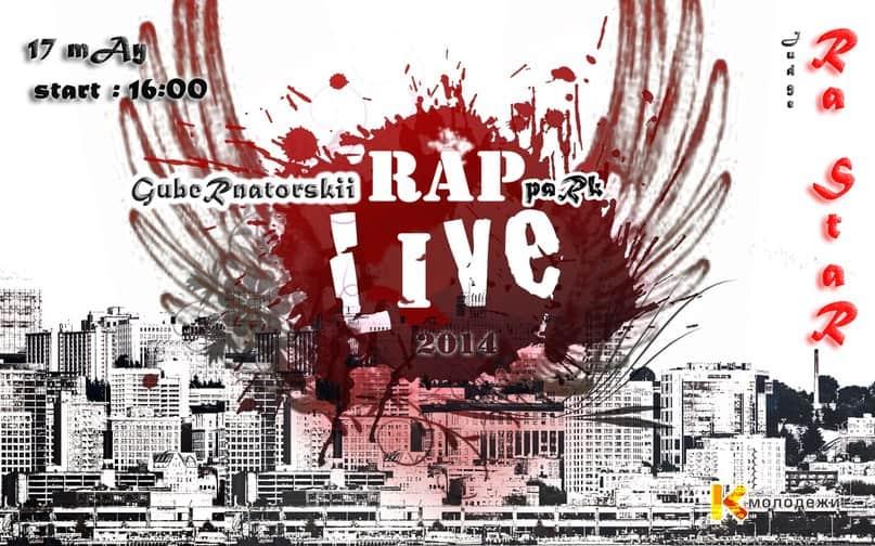 Молодёжный фестиваль рэп-музыки в Петрозаводске