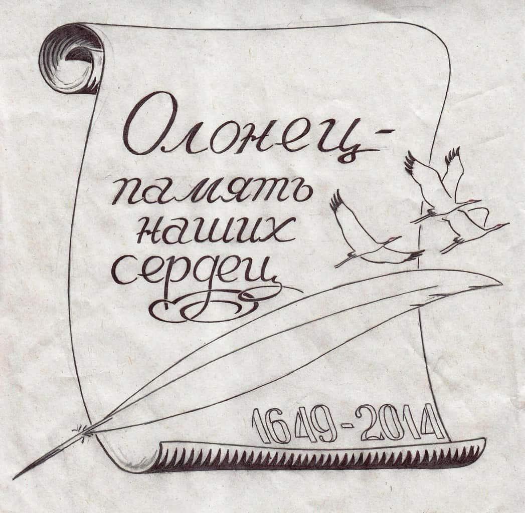 Литературный конкурс к 365-летию со дня основания Олонца