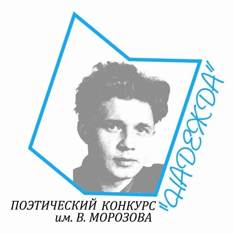 Завершился республиканский конкурс юных стихотворцев имени Владимира Морозова «Надежда»