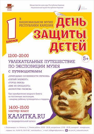 Программа Международного дня защиты детей