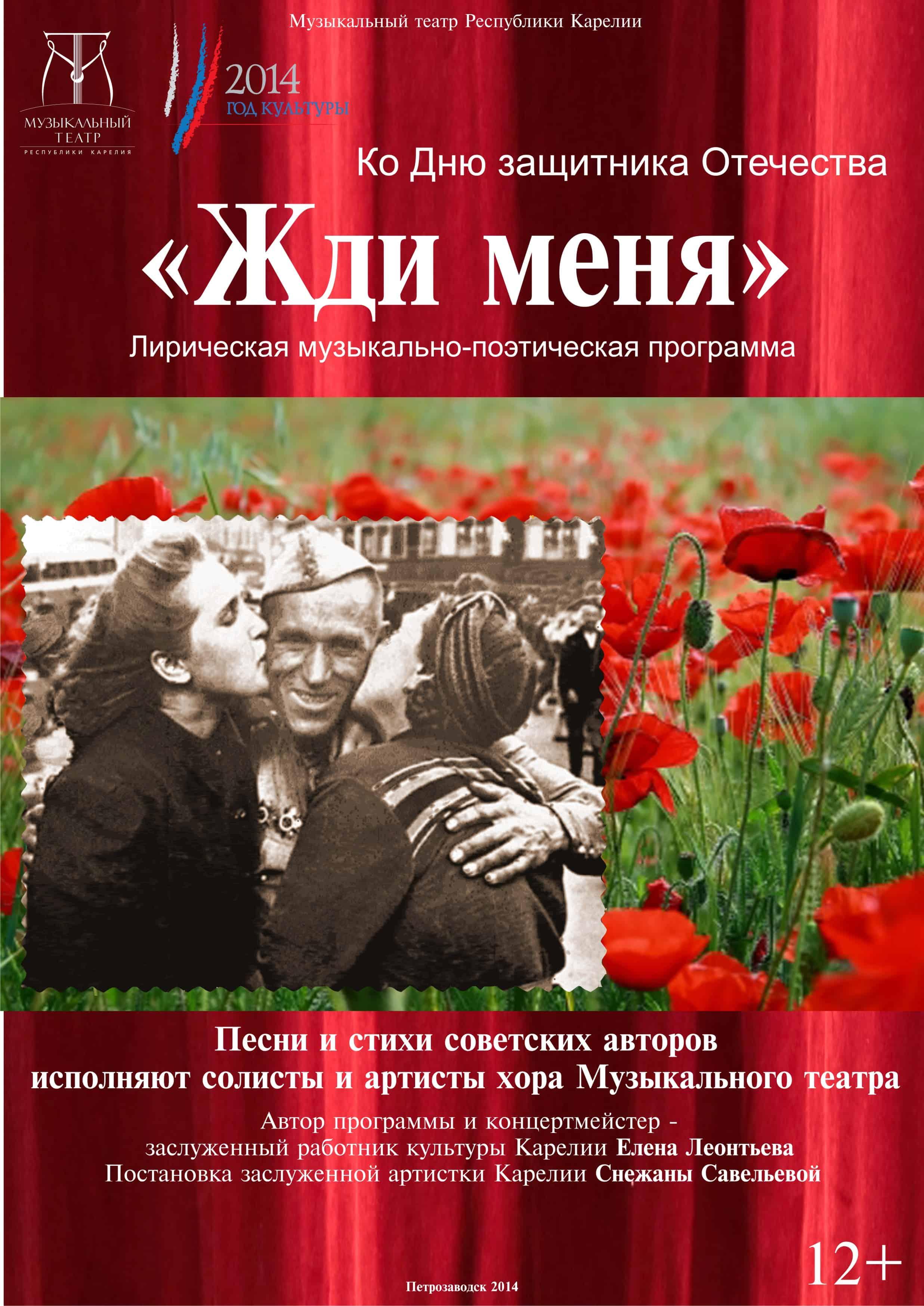 Музыкальный театр Карелии начинает гастрольный тур «Маршрут Победы»