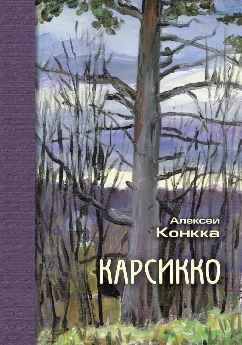 Алексей Конкка. Карсикко