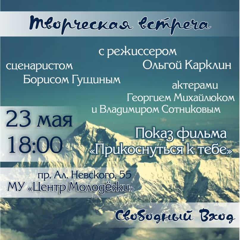 Фильм Ольги Карклин о Параджанове покажут 23 мая