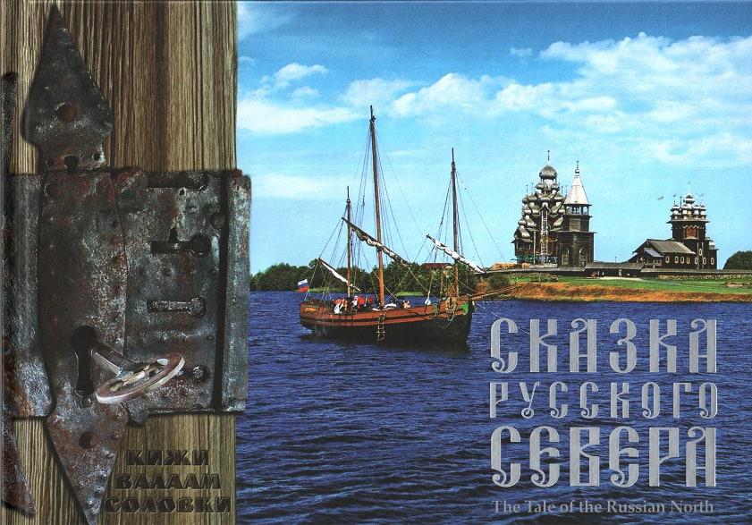 Фотоальбом «Сказка Русского Севера»