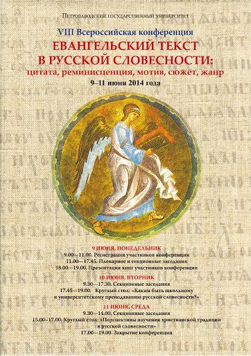 В ПетрГУ обсуждают новую концепцию русской словесности