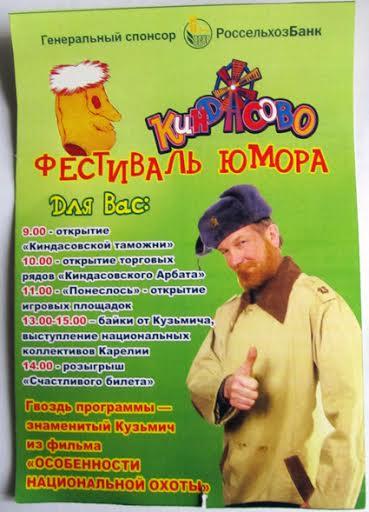 Кузьмич, как всегда, радушен и приглашает в Киндасово на  санаторно-курортное лечение