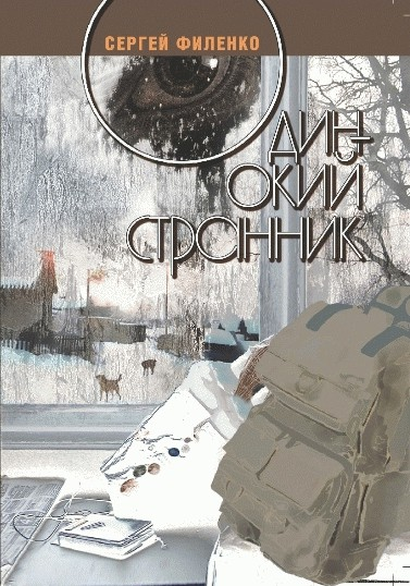 Сергей Филенко «Одинокий странник»