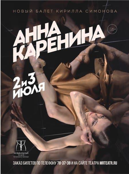 Музыкальный театр завершает сезон премьерой «Анны Карениной»
