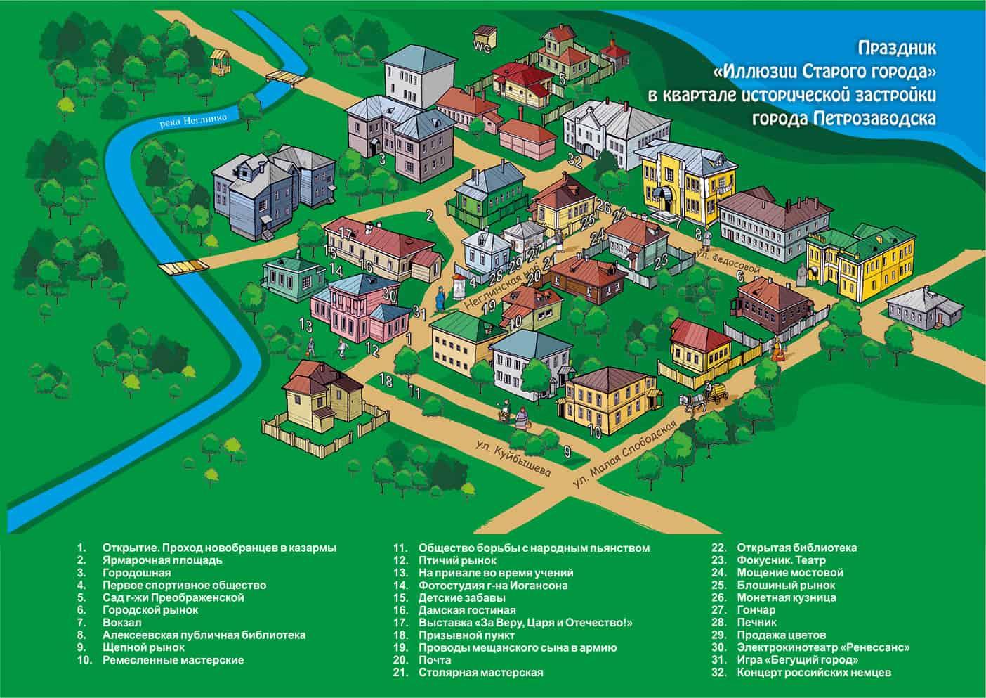 «Иллюзии Старого города». Программа праздника