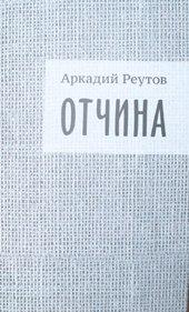 Вышла в свет «Отчина» Аркадия Реутова