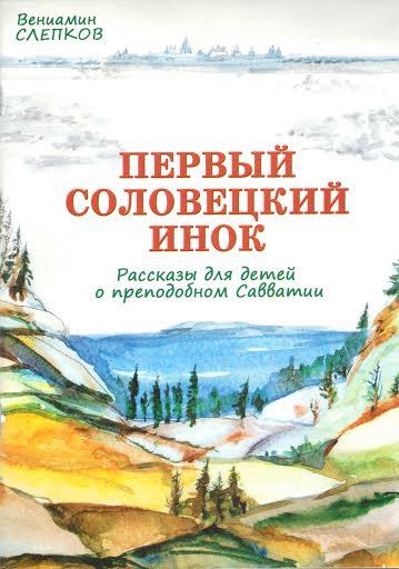 Вышла в свет книга для детей «Первый соловецкий инок»