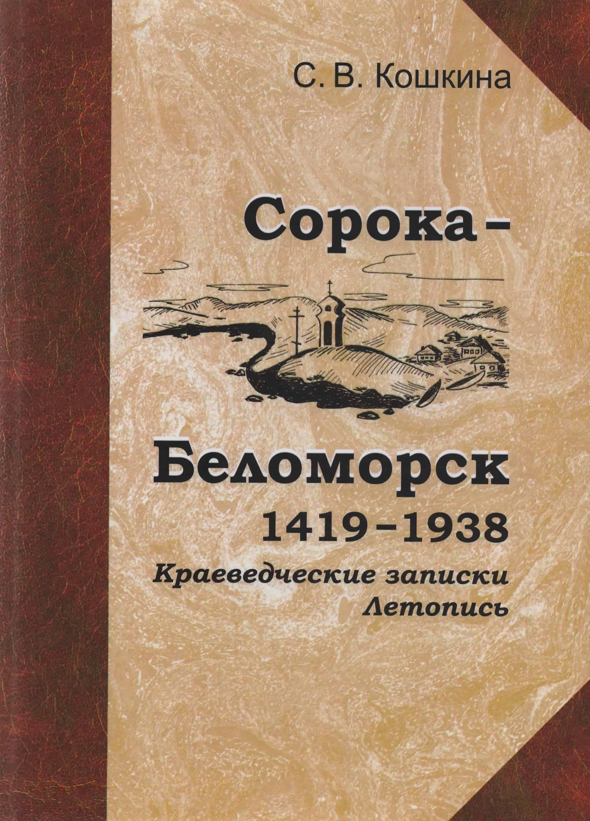 Кошкина С.В. Сорока – Беломорск. 1419 – 1938. Краеведческие записки летопись