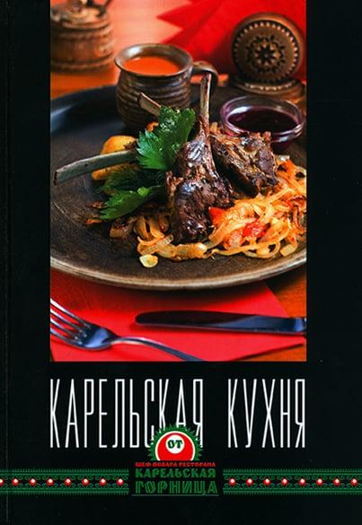 Книга Карельская кухня