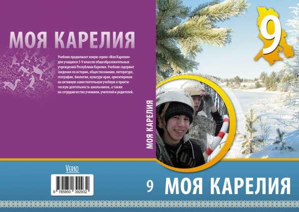 В сентябре в школы поступит учебник «Моя Карелия» для девятиклассников