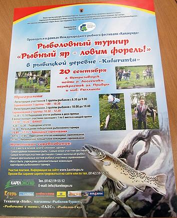 Приглашение на турнир рыболовов
