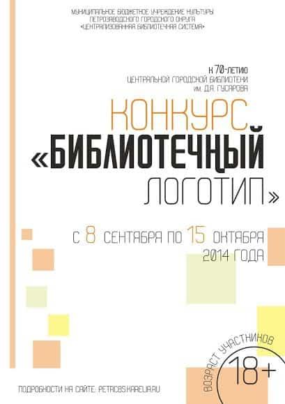 Конкурс к 70-летию библиотеки имени Дмитрия Гусарова
