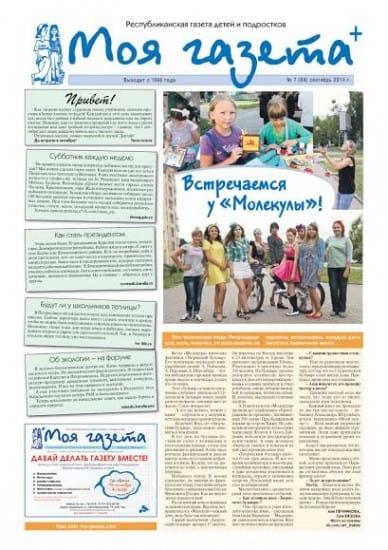 moya_gazeta