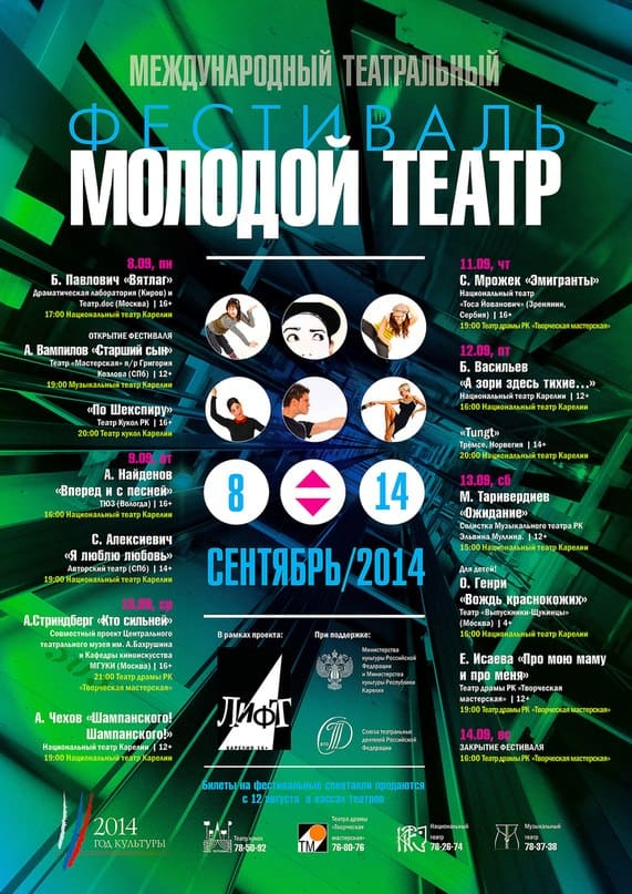 Спектаклем «Старший сын» 8 сентября откроется фестиваль «Молодой театр»