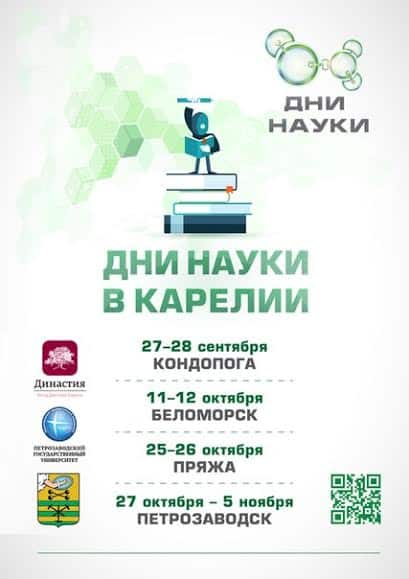 Дни науки пройдут в Кондопоге, Беломорске, Пряже и Петрозаводске
