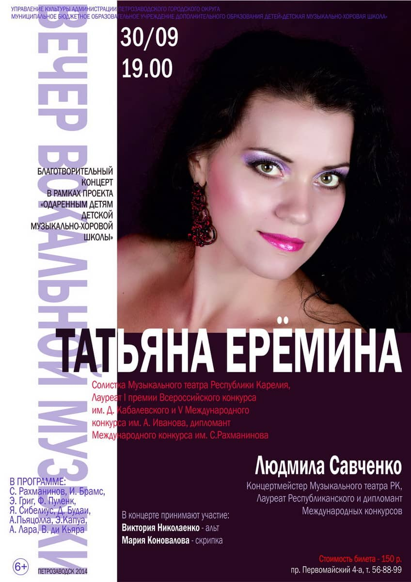 Вокальный вечер Татьяны Ерёминой