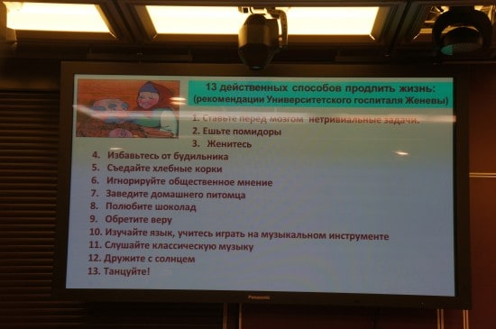 Рекомендации профессора Владимира Анисимова из Санкт-Петербурга