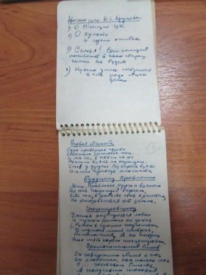 Одна из записных книжек Д.Я. Гусарова
