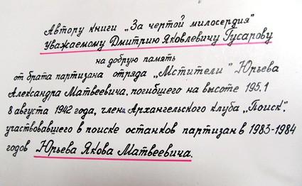 Надпись на альбоме, подаренном Гусарову,  – с фотографиями бойцов отряда «Мстители»