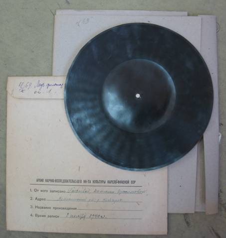 Гибкая пластинка. Запись 1947 года